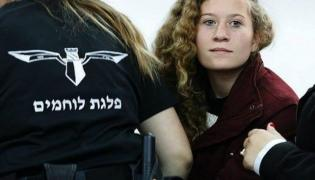 Ahed Tamimi / palinfo